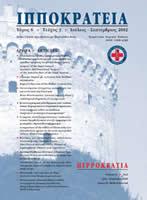 hippokratia